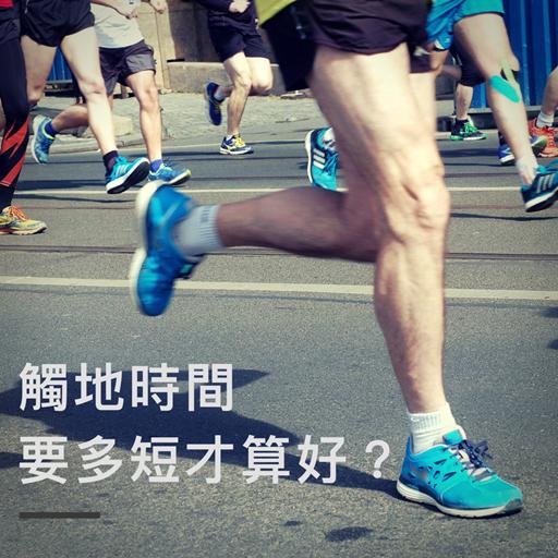 跑步時觸地時間要多短才算好?