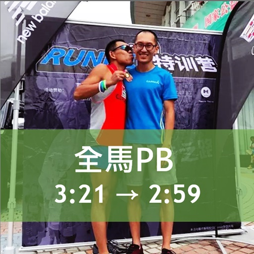 從90公斤到全馬破三:3:21→2:59