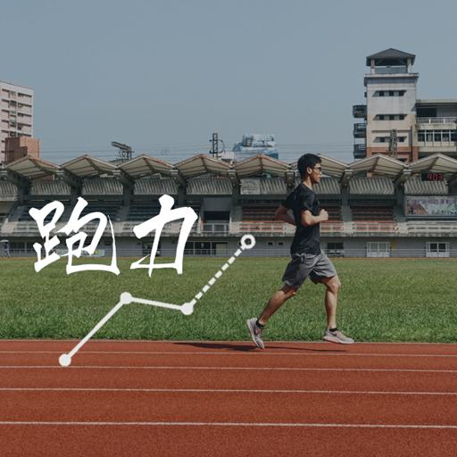 四種讓跑力進步的方法