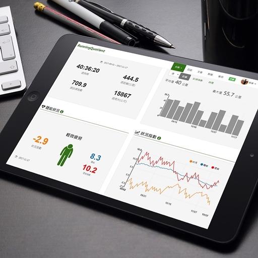 統計跑量、量化體能狀況:體能分析頁