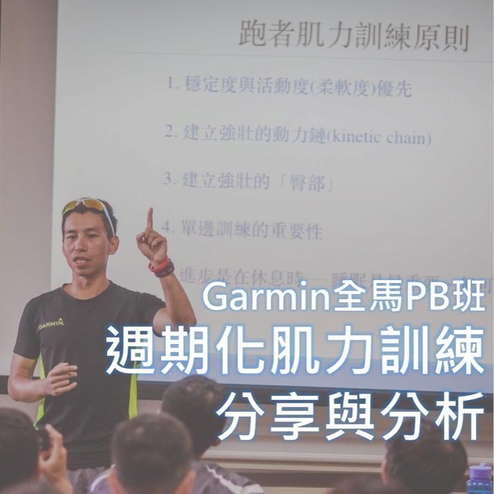 Garmin全馬PB班週期化肌力訓練分享與分析