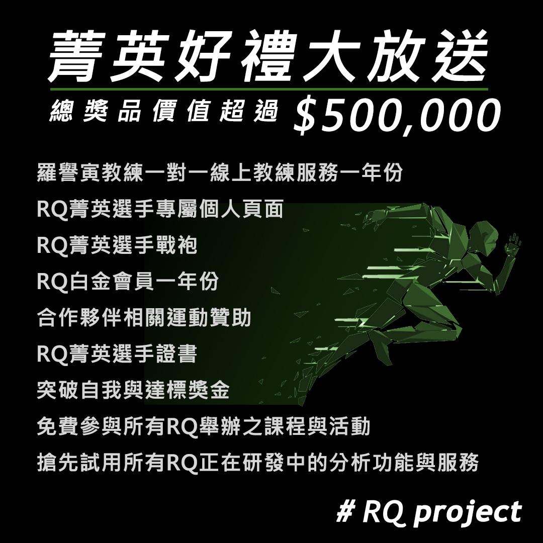 RQ project award