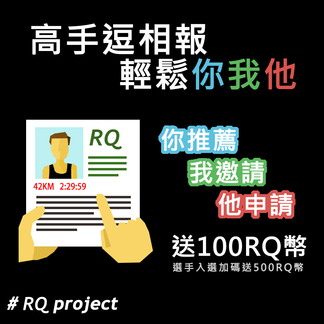 RQ project recommend